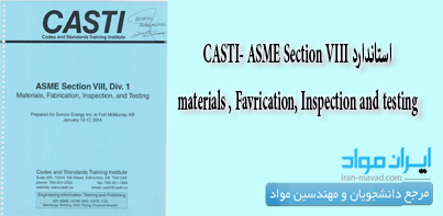 CASTI Couse Book on ASME Section VIII_iran-mavad